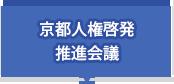 京都人権啓発推進会議