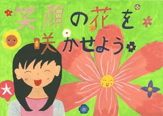 作品画像(笑顔の花を咲かせよう)