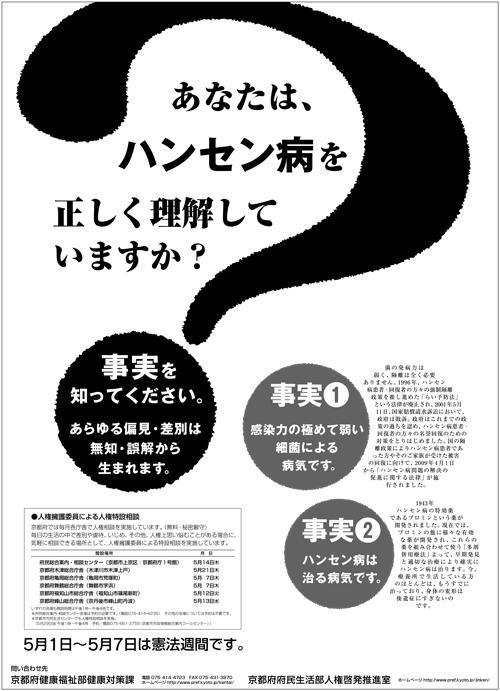 憲法週間新聞意見広告(平成21年5月1日掲載)