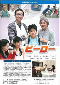 DVD「ヒーロー」表紙