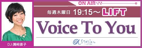 番組バナー DJ眞﨑直子の顔写真と番組ロゴ