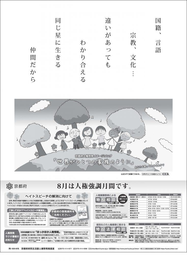 平成29年度人権強調月間意見広告(全面)