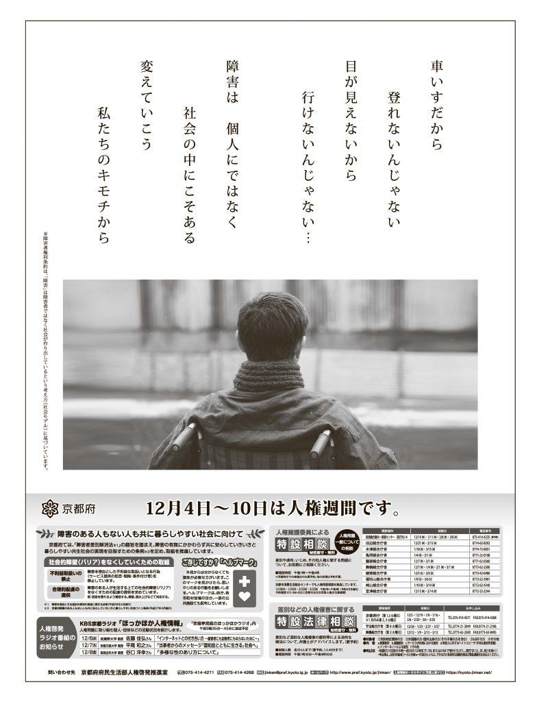 画像:意見広告(15段)