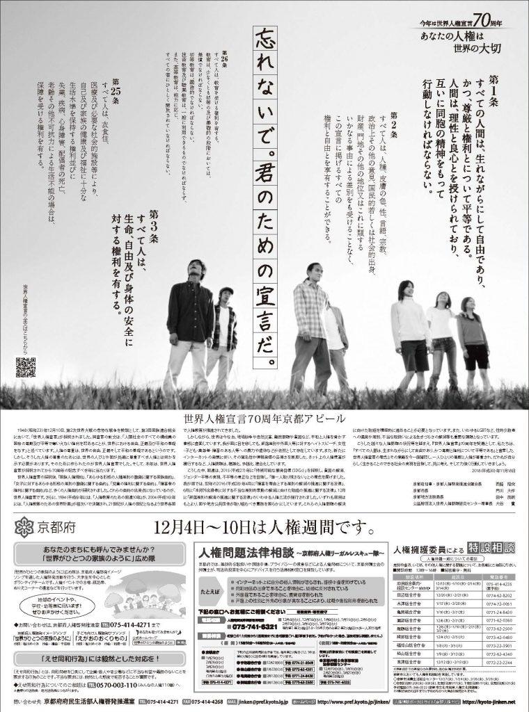 平成30年度人権強調月間意見広告(全面)