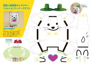 京都府人権啓発キャラクター「じんくん」ペーパークラフト