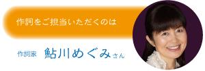 作詞をご担当いただくのは、作詞家鮎川めぐみさん