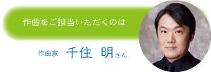 作曲をご担当いただくのは、作曲家鮎川めぐみさん