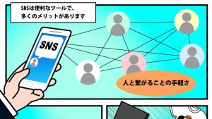 スクリーンショット:SNSのメリットの説明画面