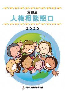 人権相談窓口2020表紙